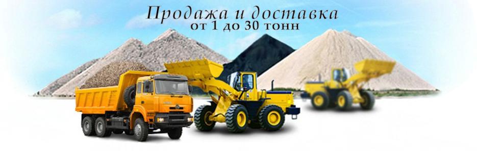 Доставка и продажа песка в Нижнем Новгороде