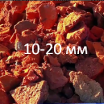 битый кирпич 10-20 мм