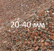 битый кирпич 20-40 мм